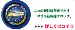 新幹線クロック